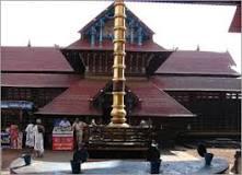 Mahadevar Temple Ettumanoor Kottayam Kerala