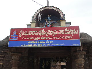 Kumara-Rama Bheemeswara Swamy Temple